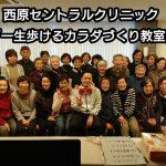 広島の病院でも治療から予防へ!地域で健康トレーニング