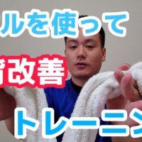 【猫背】姿勢改善するために必要なものはタオルだけ!