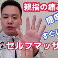 親指が痛くなる腱鞘炎などに効果的なセルフマッサージ