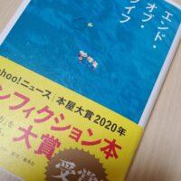 【おすすめ本】エンド・オブ・ライフを読んで思うこと(作:佐々涼子)