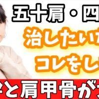 【五十肩】体幹と肩甲骨のトレーニングが最強!!
