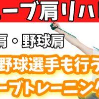 【チューブ筋トレ】プロ野球選手もおこなう肩のリハビリトレーニング