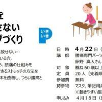【五月が丘公民館】腰の痛みを繰り返さないカラダづくり【高齢者学級】